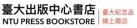 臺灣大學出版中心書店
